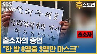 """""""살려주세요"""" 외쳤지만..돌아온 대답은? / SBS / 후스토리"""