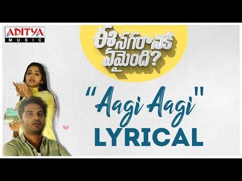 Aagi Aagi Lyrical || Ee Nagaraniki Emaindi Songs || Tharun Bhascker || Suresh Babu