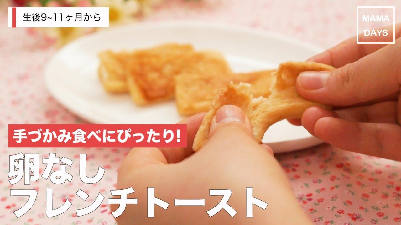 卵白 離乳食
