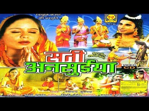 Dhola - Sati Ansuiya || सती अनुसुईया || Nemichand Kushwaha | Trimurti Cassettes