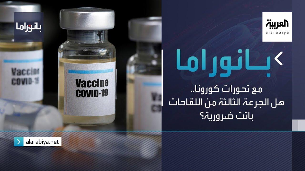 بانوراما | مع تحورات كورونا.. هل الجرعة الثالثة من اللقاحات باتت ضرورية؟  - نشر قبل 2 ساعة