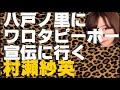 FM八戸ノ里にワロタピーポーの宣伝に行く村瀬紗英【NMB48】【洋ちゃん】