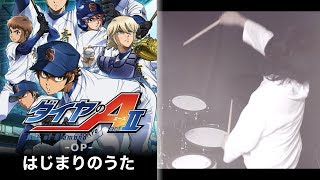 "[Diamond no Ace: Act II OP] GLAY ""はじまりのうた"" ---Drum Cover---"
