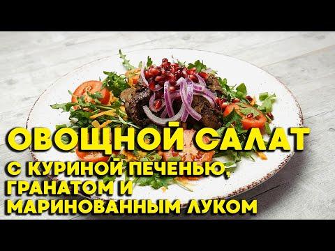 Теплый овощной салат с куриной печенью, гранатом и маринованным луком