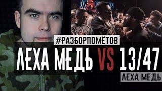#Разборпомётов. ЛЕХА МЕДЬ vs 13/47.