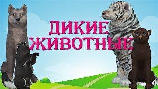 The Sims 4 Кошки и Собаки : Дикие животные.