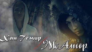 Мс Амир & Хан Темир - Суротун / Жаны ыр | MuzKg