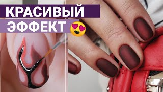 Эффект БАРХАТНОГО МЕТАЛЛА на ногтях Осенний маникюр Модный дизайн ногтей ПЛАМЯ на ногтях