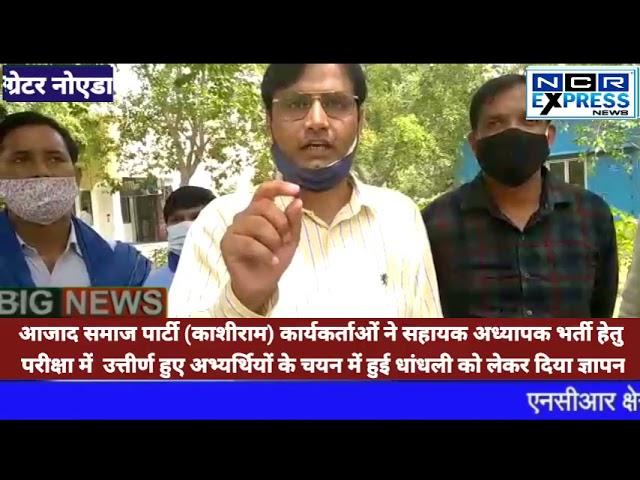 आजाद समाज पार्टी (काशीराम) कार्यकर्ताओं ने सहायक अध्यापक में धांधली की शिकायत को दिया ज्ञापन।