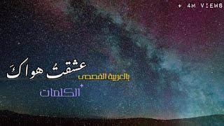 عشقت هواك - أغنية بالعربية الفصحى .