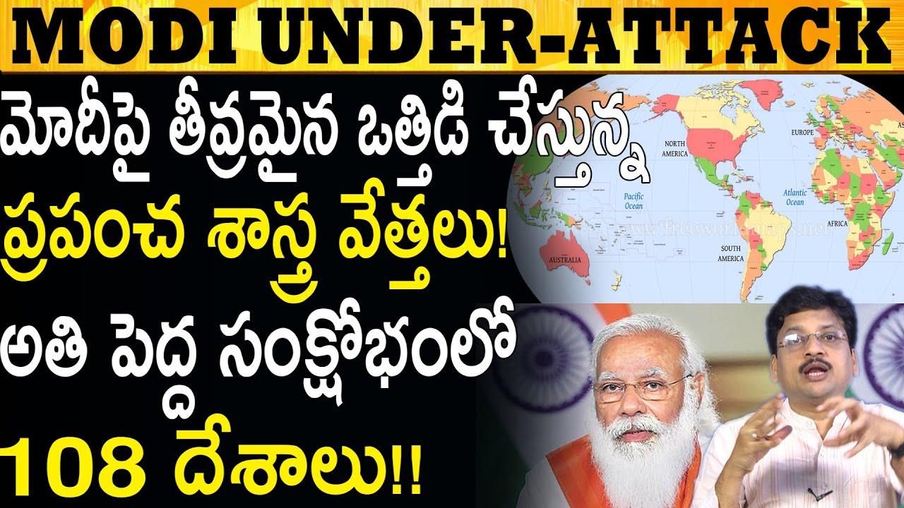 మోడీ గారి నిర్ణయం చాల కీలకం Modi's Decision is All Important #TrendingNews