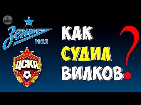 Арбитр Михаил Вилков /  Зенит - ЦСКА 2 октября 2019 / Новости футбола сегодня