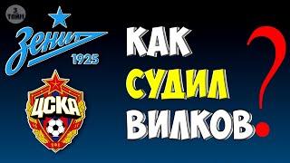Арбитр Михаил Вилков Зенит ЦСКА 2 октября 2019 Новости футбола сегодня