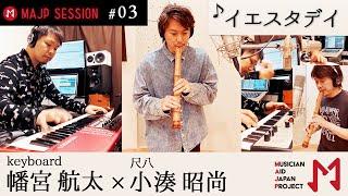 MAJPミュージシャンコラボ演奏 #3「イエスタデイ」 / 小湊 昭尚・幡宮 航太(supported by Official髭男dism)