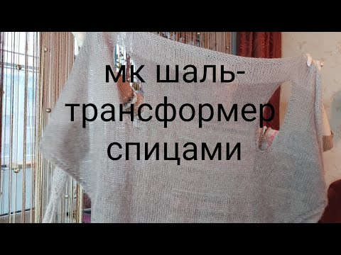 МК  шаль-трансформер спицами #шаль #шальтрансформер #жилет