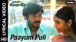 Paayum Puli  | Lyrical Song | Engitta Modhathey Tamil Movie 2016