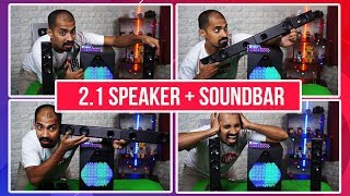 F&D T300X Covertible Sound Bar - சும்மா அதிர விடலாமா?