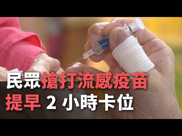 民眾搶打流感疫苗  提早2小時卡位【央廣新聞】