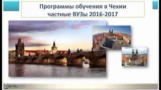 Программы обучения в частных англоязычных ВУЗах Чехии на год 2016 - 2017
