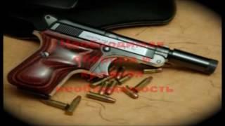 Оружие самообороны.