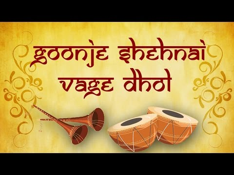 Goonje Shehnai  Bena Re  Marriage Songs  Gujarati Marriage Songs  Wedding Songs and Traditions