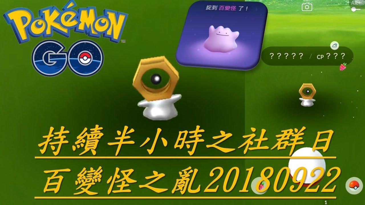 持續半小時之社群日百變怪之亂pokemon go20180922 - YouTube