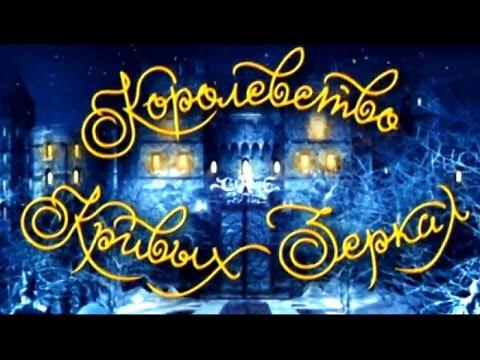 Королевство кривых зеркал   Новогодний музыкальный фильм   Субботний вечер