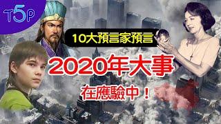 2020預言
