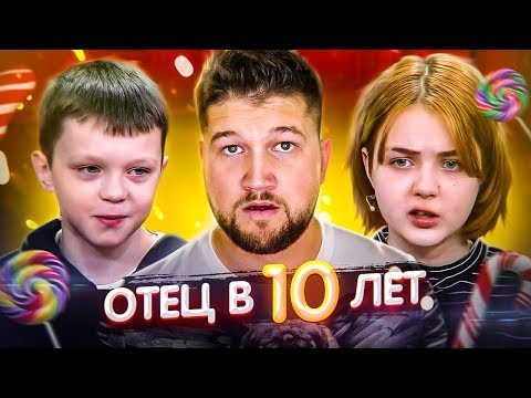 ЗАБЕРЕМЕНЕЛА в 13 ЛЕТ от 10-летнего ДРУГА - Буду рожать!