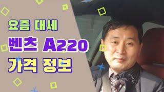 2020 벤츠 a클래스 세단 신형 a220 계약후기 (…