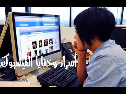لعبه مخفيه على حسابك على الفيس بوك يمكنك لعبها مع اى صديق