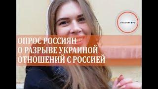 Опрос россиян о разрыве Украиной отношений с Россией