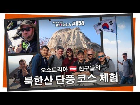 오스트리아 🇦🇹 친구들의 북한산 정복기, 백운대에서 김밥을 🇰🇷 외국인 김밥 먹방 반응 (미카인코리아 054)