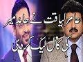 Aamir Liaquat Hussain Plays Leak Call Of Hamid Mir | On Tv