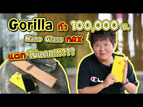 Gorilla ท้าอุ้ม 100,000 บาท | Nano Glass Max แตก ไม่แตก - วันที่ 09 Feb 2020