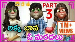 Akka Bava O Maradalu Part 3 | Telugu Comedy King