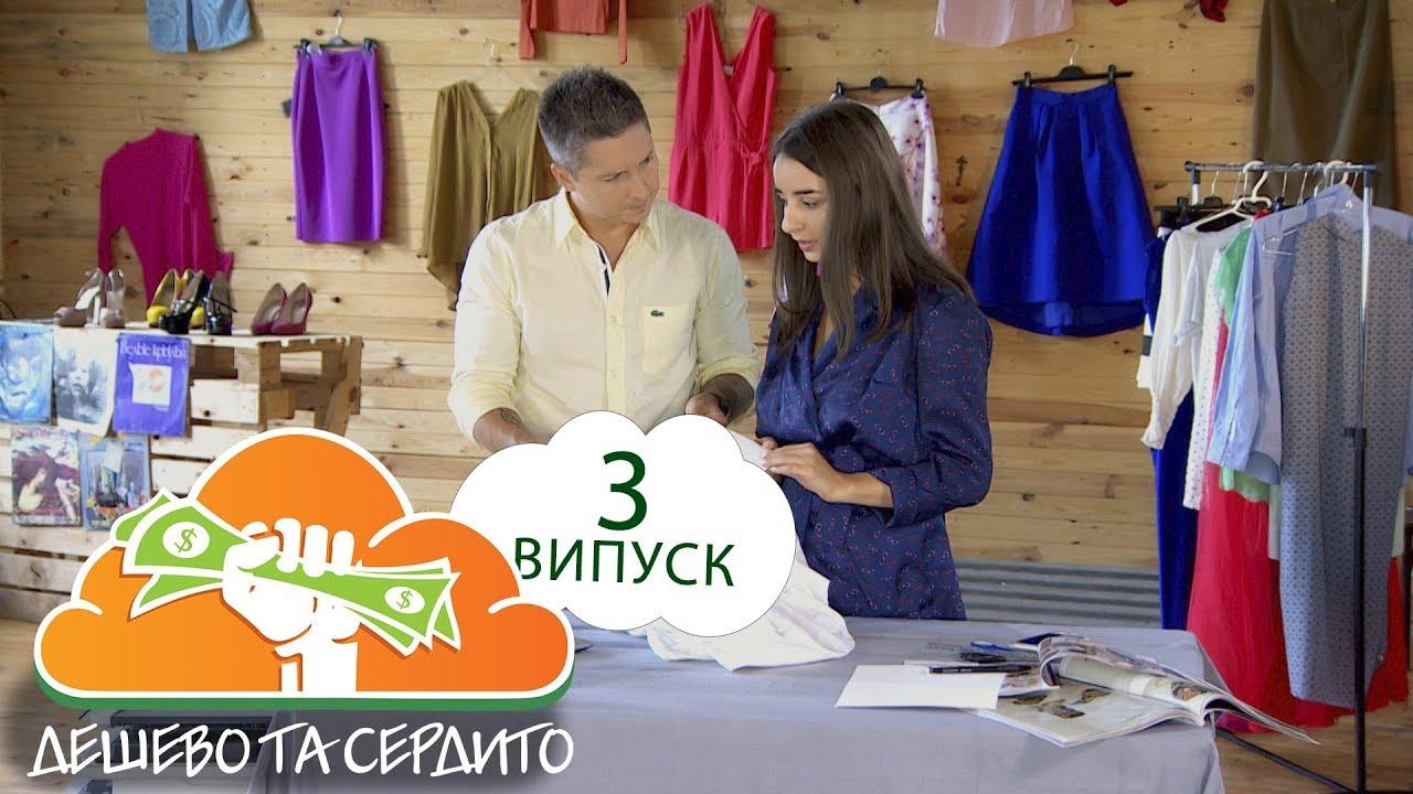 Дешево и сердито. Выпуск 3 - 06.03.2018 - YouTube a5268be325952