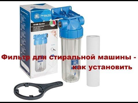 Фильтр для стиральной машины - как установить