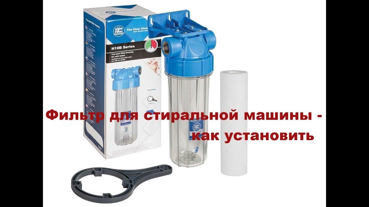 Купить фильтр под мойку гейзер классик для жесткой воды. Доставка. В наличии.