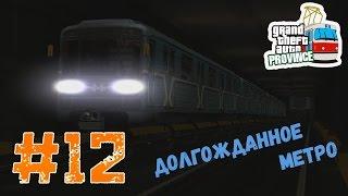 GTA Province | Машинист метро | #12(Официальный сайт: http://gtaprovince.ru/ IP сервера: 185.71.66.80:22003 Скачать торрент: http://goo.gl/L0UC4I Группа VK: https://goo.gl/ThkWKF ..., 2016-08-26T01:44:42.000Z)