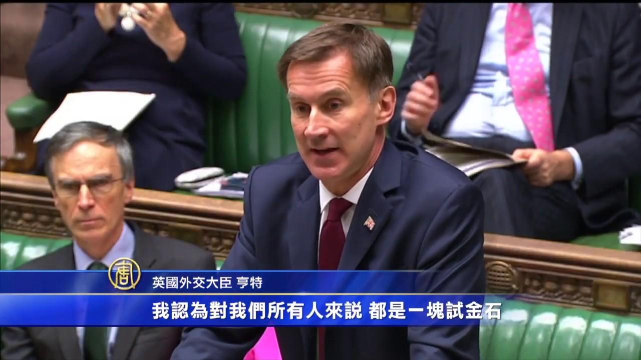 英國政府稱,有權介入香港事務,保護香港人基本自由,要求中共履行聯合聲明 - YouTube