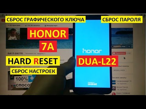Hard Reset Honor 7A Удаление пароля Honor DUA L22 Сброс настроек