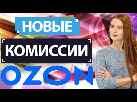 Продажи на маркетплейсе Ozon с новыми комиссиями с 01 мая 2020г. (Расчеты, стратегии, решения)