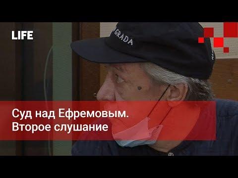 Суд над Ефремовым.
