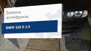 Замена антифриза HEPU P999 на BMW 320d