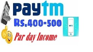 Paytm   থেকে কিভা দিনে 400-600 টাকা Income করবেন  (How to paytm with income par day 400-600)