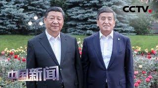 [中国新闻] 习近平会见吉尔吉斯斯坦总统热恩别科夫 | CCTV中文国际
