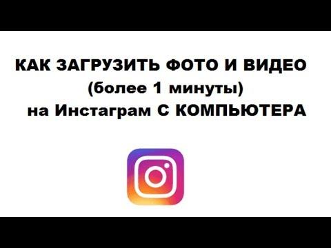 Как добавить ВИДЕО и ФОТО в инстаграм С КОМПЬЮТЕРА 2019г. Видео не исчезает через сутки!