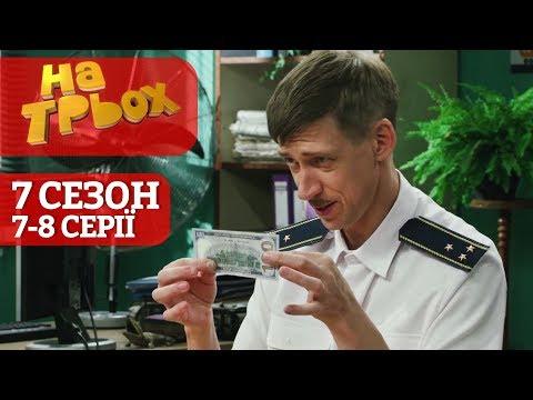 Таможня України - Хабар та корупція в розмірі 100$. На Трьох 7 сезон 7-8 серії   Жарти та гумор
