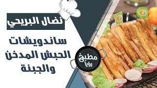 ساندويشات الحبش المدخن والجبنة من نبيل - نضال البريحي
